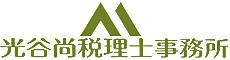 金沢市の税理士。 光谷尚 税理士事務所オフィシャルホームページ。